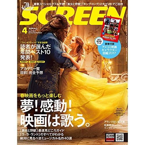 SCREEN(スクリーン) 2017年 04 月号 [雑誌]