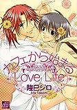 カフェから始まるLove Life (drapコミックス)