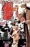 明治緋色綺譚(4) (BE・LOVEコミックス)