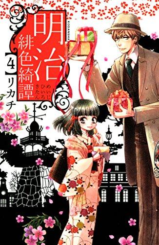 明治緋色綺譚(4) (BE・LOVEコミックス)の詳細を見る