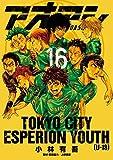 アオアシ コミック 1-16巻セット