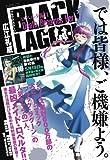 BLACK LAGOON ロベルタ編 1: Death Becomes Her (サンデーGXCクロニクル)