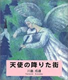 天使の降りた街