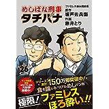 めしばな刑事タチバナ 26 (トクマコミックス)