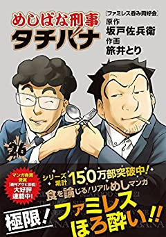 めしばな刑事タチバナの最新刊
