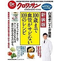 Dr.クロワッサン 新装版 100歳まで血管がサビない109のレシピ (マガジンハウスムック Dr.クロワッサン)