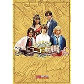 ニコニコミュージカル「ニコニコ東方見聞録」<通常盤> [DVD]