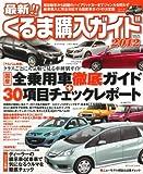 最新!!くるま購入ガイド 2012―ジャンルを問わず新車購入に完全対応する国産車ガイドの決定版 (SAKURA・MOOK 66)