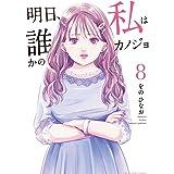 明日、私は誰かのカノジョ (8) (裏少年サンデーコミックス)