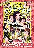 永久保存版! 懐かし女子アナ大全 (DIA Collection)