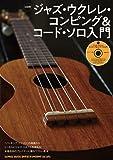 ジャズ・ウクレレ・コンピング&コード・ソロ入門(CD付)