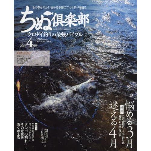 ちぬ倶楽部 2017年 04 月号 [雑誌]