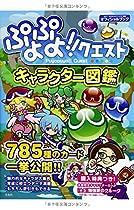ぷよぷよ!!クエスト キャラクター図鑑