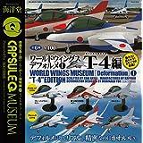 カプセルQミュージアム ワールドウイングスデフォルメ1 T-4編 全6種セット