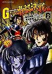 超級! 機動武闘伝Gガンダム 最終決戦編 (2) (カドカワコミックス・エース)