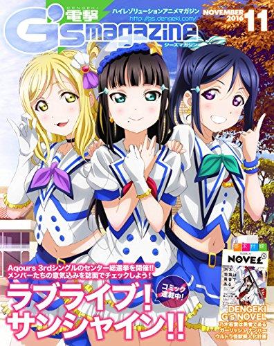 電撃G's magazine 2016年11月号<電撃G's magazine> [雑誌]