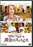 マダム・マロリーと魔法のスパイス[DVD]