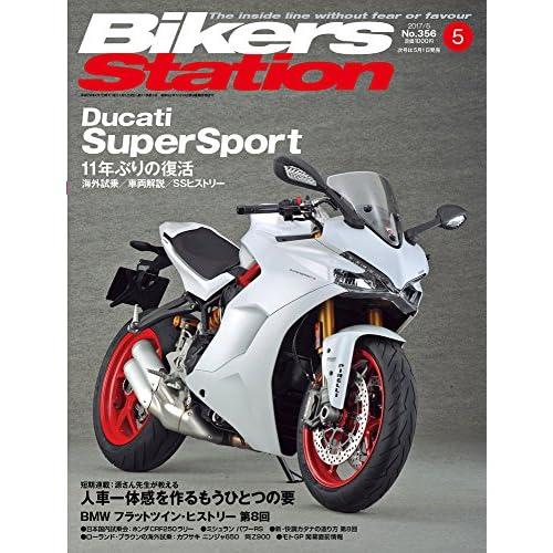 Bikers Station (バイカーズステーション) 2017年5月号 [雑誌]