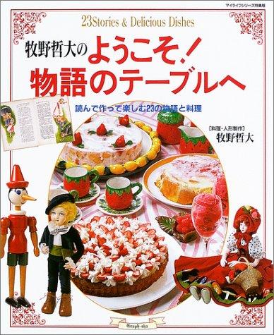 牧野哲大のようこそ!物語のテーブルへ―23の物語と料理 (マイライフシリーズ特集版)の詳細を見る