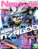 Newtype (ニュータイプ) 2007年 11月号 [雑誌]