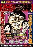 カンニングの恋愛中毒 ~天狗芸人カンニング竹山を告発する!~