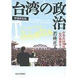 台湾の政治 増補新装版:中華民国台湾化の戦後史