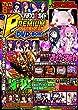パチンコ必勝ガイド PREMIUM DVD-BOX Vol.2 (GW MOOK 374)