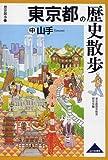東京都の歴史散歩〈中〉山手