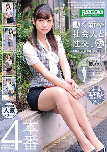 働く新卒社会人と性交。VOL.003 / BAZOOKA(バズーカ) [DVD]
