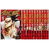 金剛番長 コミック 全12巻完結セット (少年サンデーコミックス)