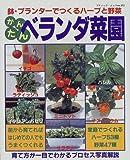 かんたんベランダ菜園―鉢・プランターでつくるハーブと野菜 (ブティック・ムック (No.212))