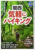 関西 気軽にハイキング (ブルーガイド山旅ブックス)