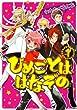ひめごとははなぞの 1 (シルフコミックス 11-1)
