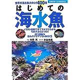 はじめての海水魚 (主婦の友ベストBOOKS)