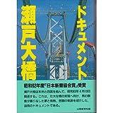 ドキュメント瀬戸大橋