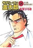 サラリーマン金太郎 18 株主総会編 (集英社文庫(コミック版))