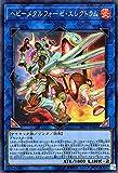 ヘビーメタルフォーゼ・エレクトラム スーパーレア 遊戯王 リンクヴレインズパック lvp1-jp086