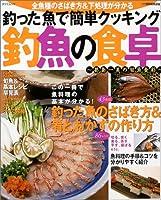 釣魚の食卓―葛島一美の旬魚食彩 (タツミムック)