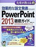 効果的な論文発表のためのPowerPoint 2013徹底ガイド―研究発表に使える実践テクニック (先輩が教えるseries 28)
