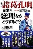 もし諸葛亮孔明が日本の総理ならどうするか? 公開霊言 天才軍師が語る外交&防衛戦略 もし総理シリーズ