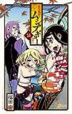 常住戦陣!!ムシブギョー 14 (少年サンデーコミックス)