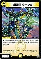 デュエルマスターズ 双極篇 緑知銀 ターシェ(コモン) 逆襲のギャラクシー 卍・獄・殺!!(DMRP06)