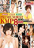 PREMIUM BEST KMP 8時間 / million(ミリオン) [DVD]
