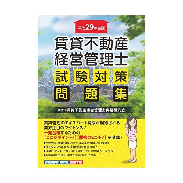 賃貸不動産経営管理士 試験対策問題集の商品画像
