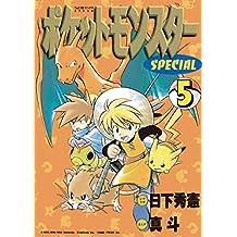 ポケットモンスタースペシャル(5) (てんとう虫コミックススペシャル)