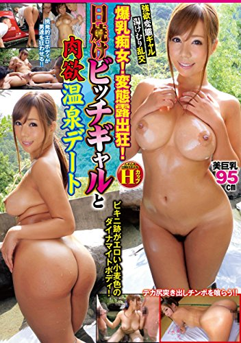 Huge breasts filthy girl! Kinky exhibitionist! Tan vichgyaru and lust Springs dating bonito Bussan co., Ltd. / paranoid tribe [DVD]