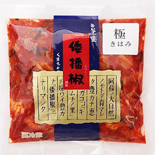 キムチの里 倭播椒 極 きはみ 250g 国産 キムチ