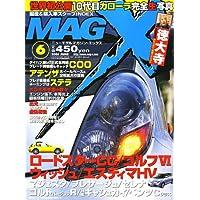 MAG X (ニューモデルマガジンX) 2006年 06月号 [雑誌]