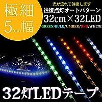 光が流れる往復点灯【極細5mm幅】SMD-LED32発 正面発光LEDラインテープ グリーン【サイドライト/薄型テープ型/バルブ/ステップモール/ドレスアップ/エアロ/湾曲/ナイトライダー/汎用品】
