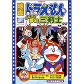 映画ドラえもん のび太と夢幻三剣士 [DVD]